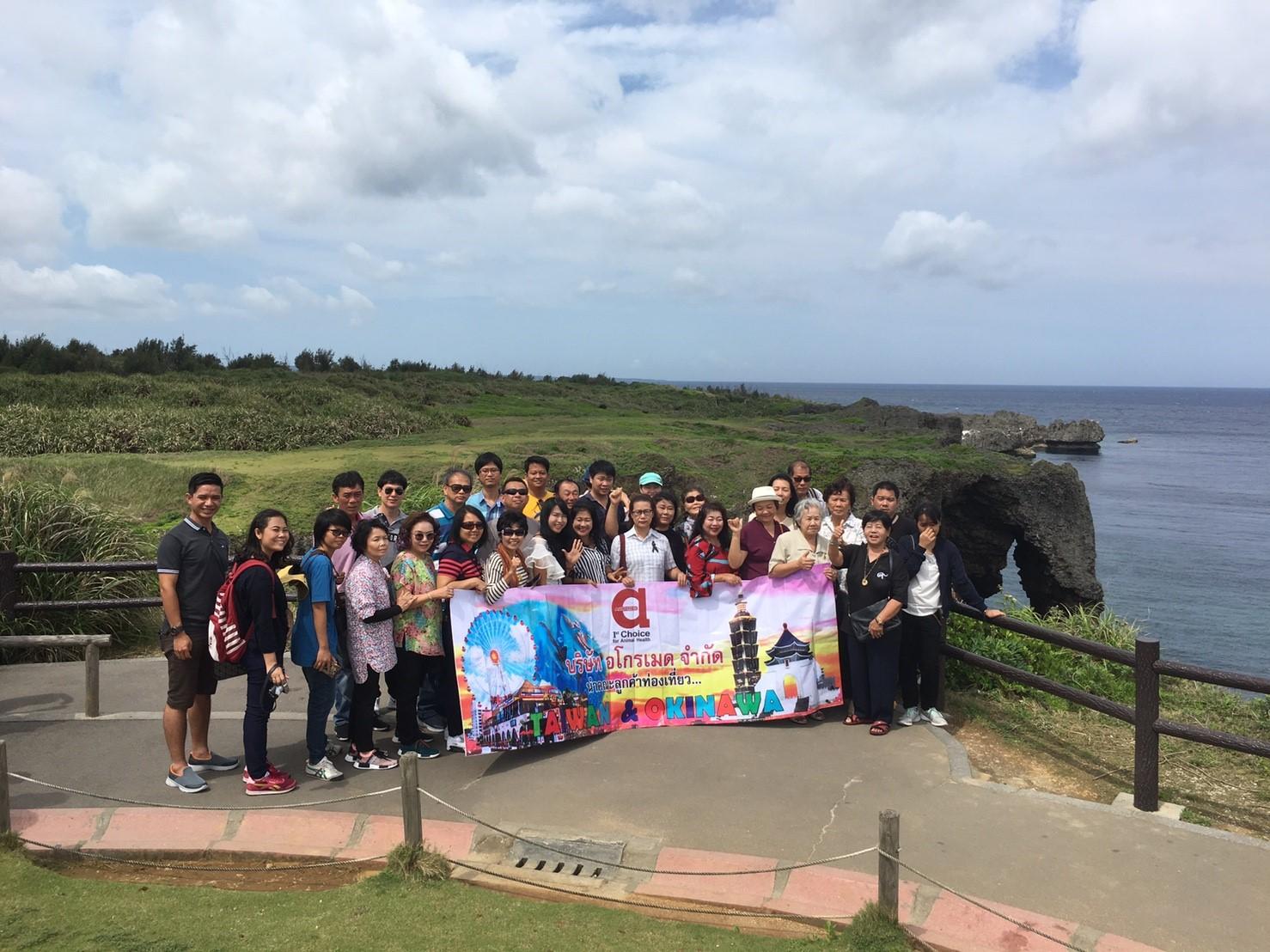 AGROMED นำลูกค้าท่องเที่ยว TAIWAN OKINAWA 6-11 May 2017